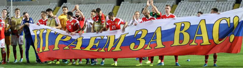 Furtka dla rosyjskich piłkarzy. Mundial możliwy, ale na specjalnych zasadach