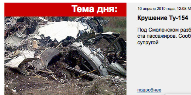 Rosyjskie agencje: rozbił się przy czwartym zejściu do lądowania