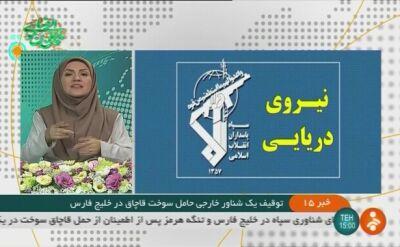 Iran przyznał się do przechwycenia tankowca ze ZEA. Oświadczenie opublikowano w telewizji państwowej